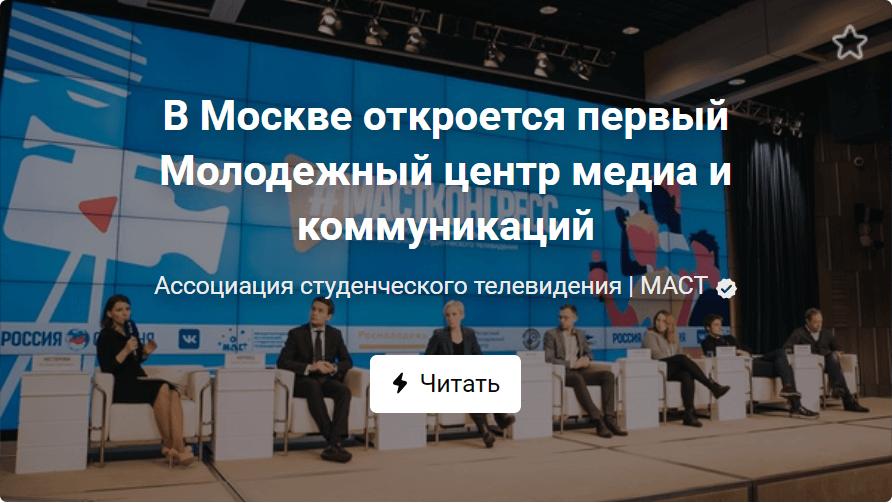 В Москве откроется первый Молодежный центр медиа и коммуникаций