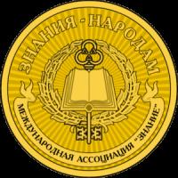 МЕЖДУНАРОДНАЯ АССОЦИАЦИЯ «ЗНАНИЕ»
