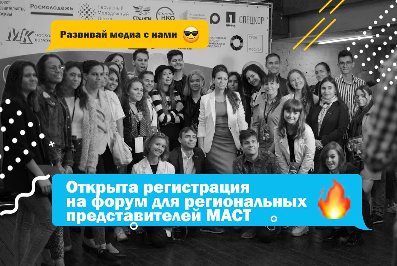 Всероссийский молодёжный образовательный медиафорум «#Включайся!»