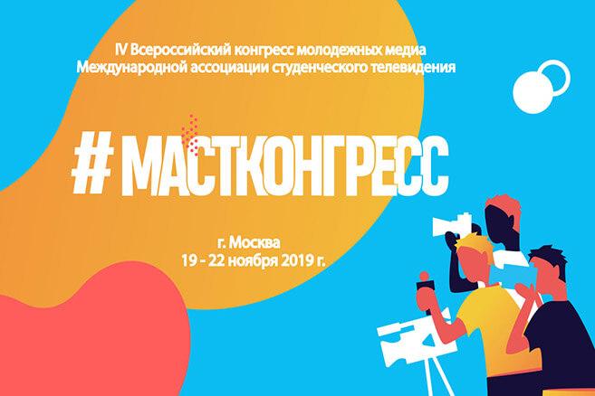 IV Всероссийский конгресс молодежных медиа
