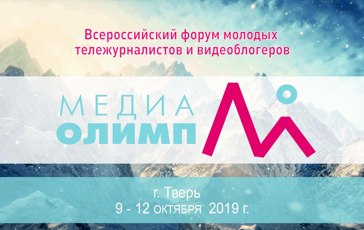 Всероссийский форум молодых тележурналистов и видеоблогеров «Медиаолимп-2019»