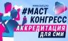 Аккредитация СМИ наМАСТКОНГРЕСС2019