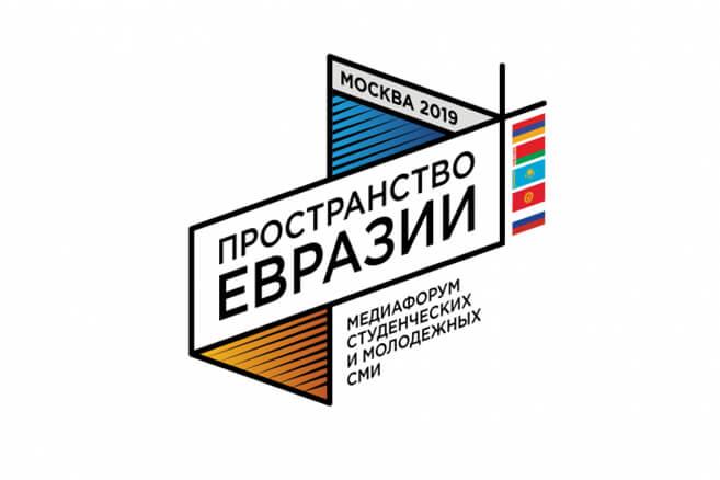 Международный форум «ПРОСТРАНСТВО ЕВРАЗИИ»